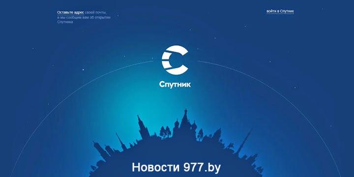 Российский поисковик Спутник 977