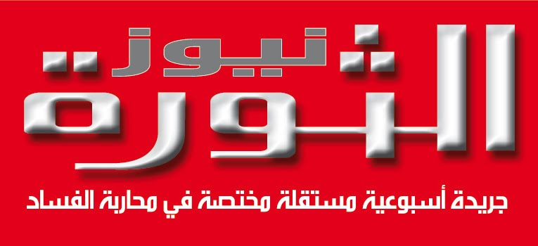 الثورة نيوز Athawra News