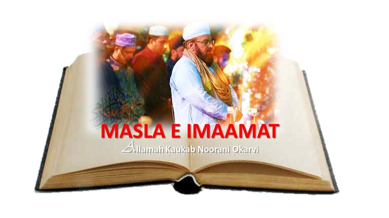 Masla e Imaamat