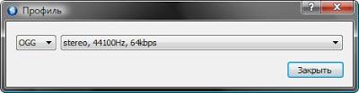 выбор выходного формата и качества конвертированных аудио файлов