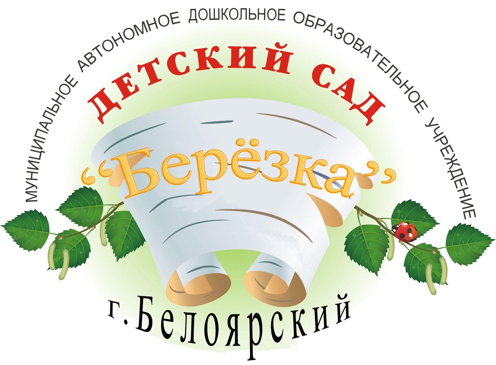 "МАДОУ ""Детский сад ""Березка"" г. Белоярский"