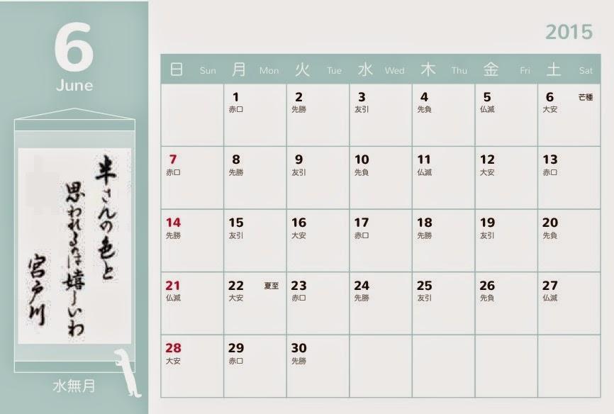カレンダー カレンダー 2015年4月 : ... 次 : 2015年カレンダー4〜6月