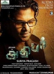 Athibar (2015) Tamil DVDScr 700MB
