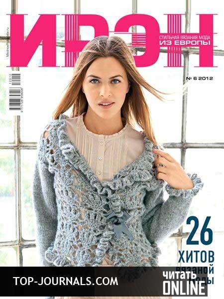 Посмотреть онлайн журналы по вязанию - Всё про вязание здесь