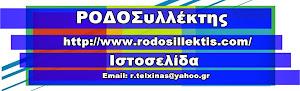 Η ανανεωμένη Ιστοσελίδα του ΡΟΔΟΣυλλέκτη!! http://www.rodosillektis.com/