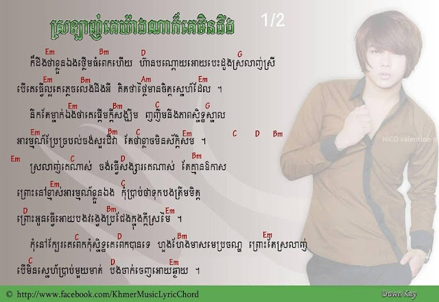 Guitar Chords Khmer Music Sheets Chords Tablature And Song