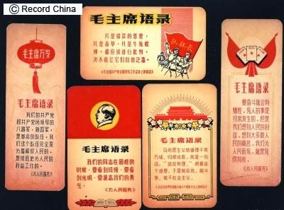 ●28日、かつて「聖書」に次ぐ出版部数を誇った「毛主席語録」が再び中国... :成長廃棄物から生
