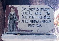 Άγιος Κοσμάς ο Αιτωλός Αφιέρωμα [Βίος+βίντεο]