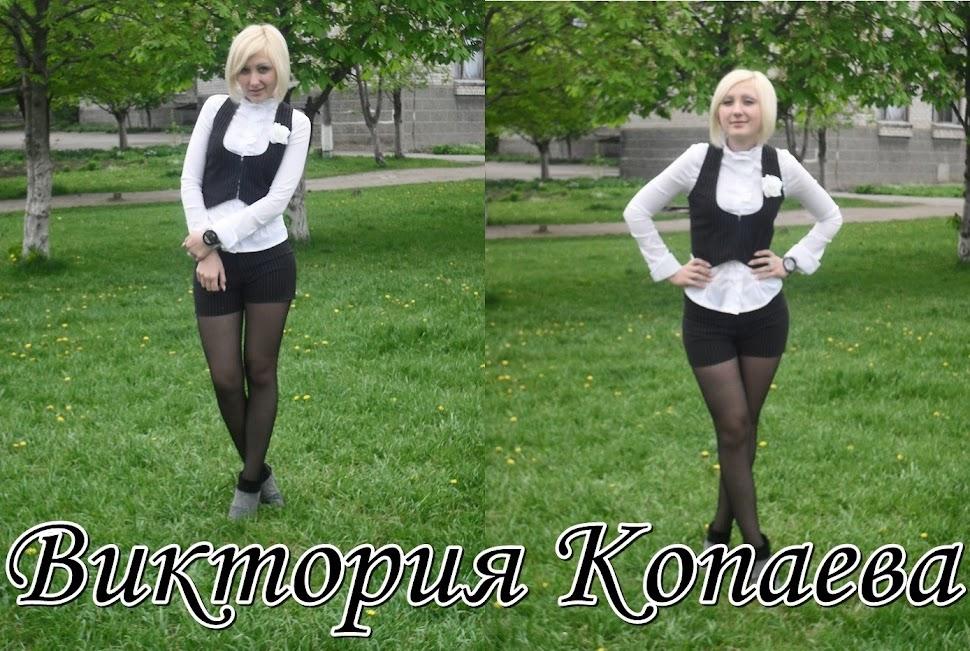 Виктория Копаева