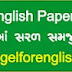 GPSC English Question Paper Keys-Solution