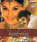 Watch Mogudu Telugu Movie Online