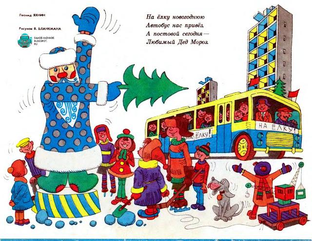 Журналы для детей СССР Весёлые картинки новогодний