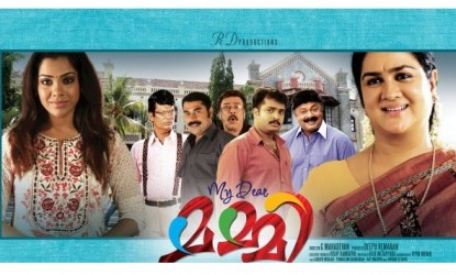 My Dear Mummy 2014 Malayalam Movie Watch Online