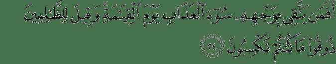 Surat Az-Zumar ayat 24