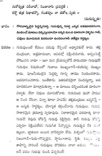 Guruvu yokka visheshalu in Telugu