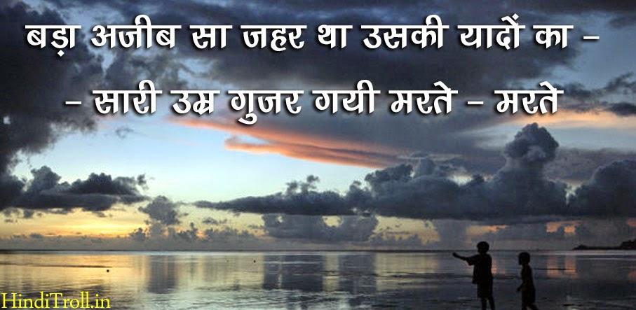 sad hindi facebook cover wallpaper hindi love quotes