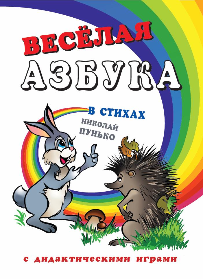 Стихи - Н.Пунько, рисунки - И.Венюков, дидактические игры для малышей - О.Дунаевская