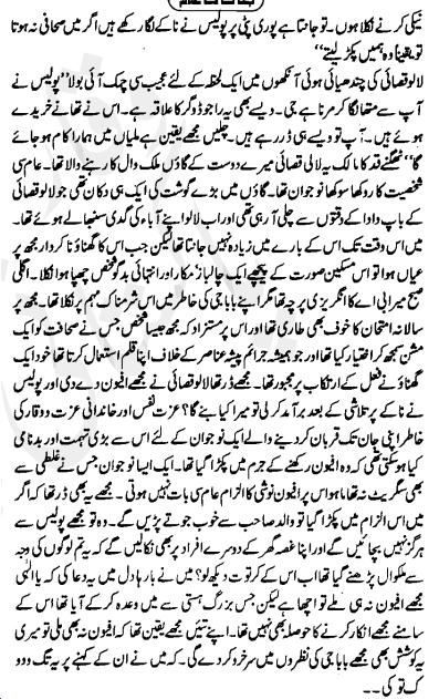 Jinnat Ka ghulam pdf