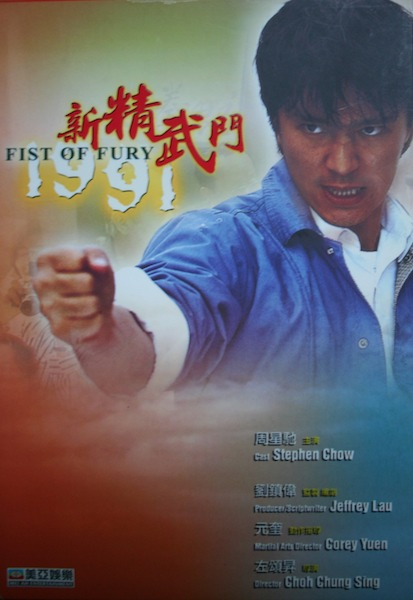 Stephen Chow Kenny Bee