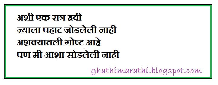 marathi kavita punha me maza1