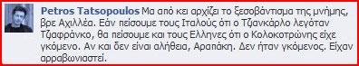 ΜΑΘΕ ΤΙ ΕΙΝΑΙ O ΣΥΡΙΖΑ ΠΡΙΝ ΕΙΝΑΙ ΑΡΓΑ... ΕΙΝΑΙ ΕΝΑ ΜΟΡΦΩΜΑ ΑΠΟΤΕΛΟΥΜΕΝΟ ΑΠΟ ΠΟΛΛΕΣ ΑΝΑΡΧΟΑΡΙΣΤΕΡΕΣ