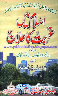 Islam Main Ghurbat Ka Ilaj (Remedy of Poverty in Islam)