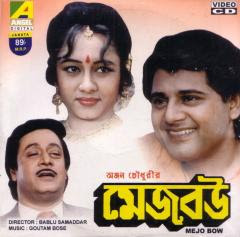 Mejo Bow 1995 Bengali Movie Watch Online
