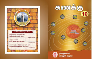 Tamil Nadu State Board 10th Maths Solution