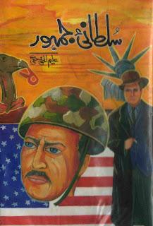 Sultani e Jamhoor Urdu Novels By Aleem ul Haq Haqi