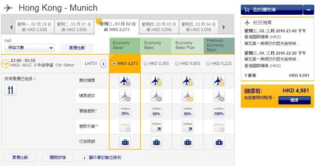 香港直航法蘭克福 HK$4,040起(連稅HK$5,116)