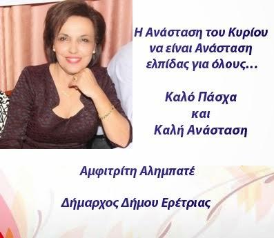 Ευχές από την Αμφιτρίτη Αλημπατέ