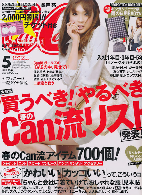 CanCam (キャンキャン) May 2011 japanese fashion magazine scans