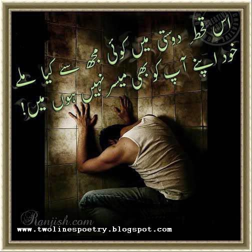 Urd Sad Image Poetry,Two Lines Sad images poetry, Heart Touching ...