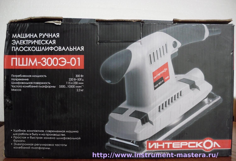 Интерскол ПШМ 300Э-01