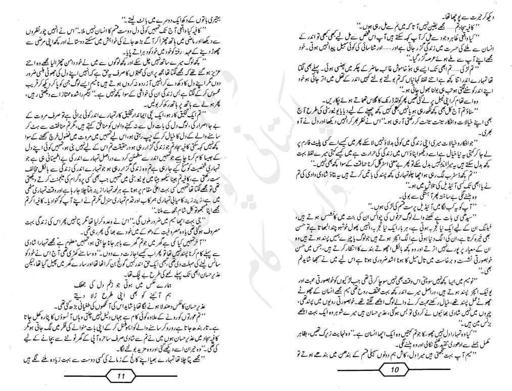 school mein mera pehla din essay urdu