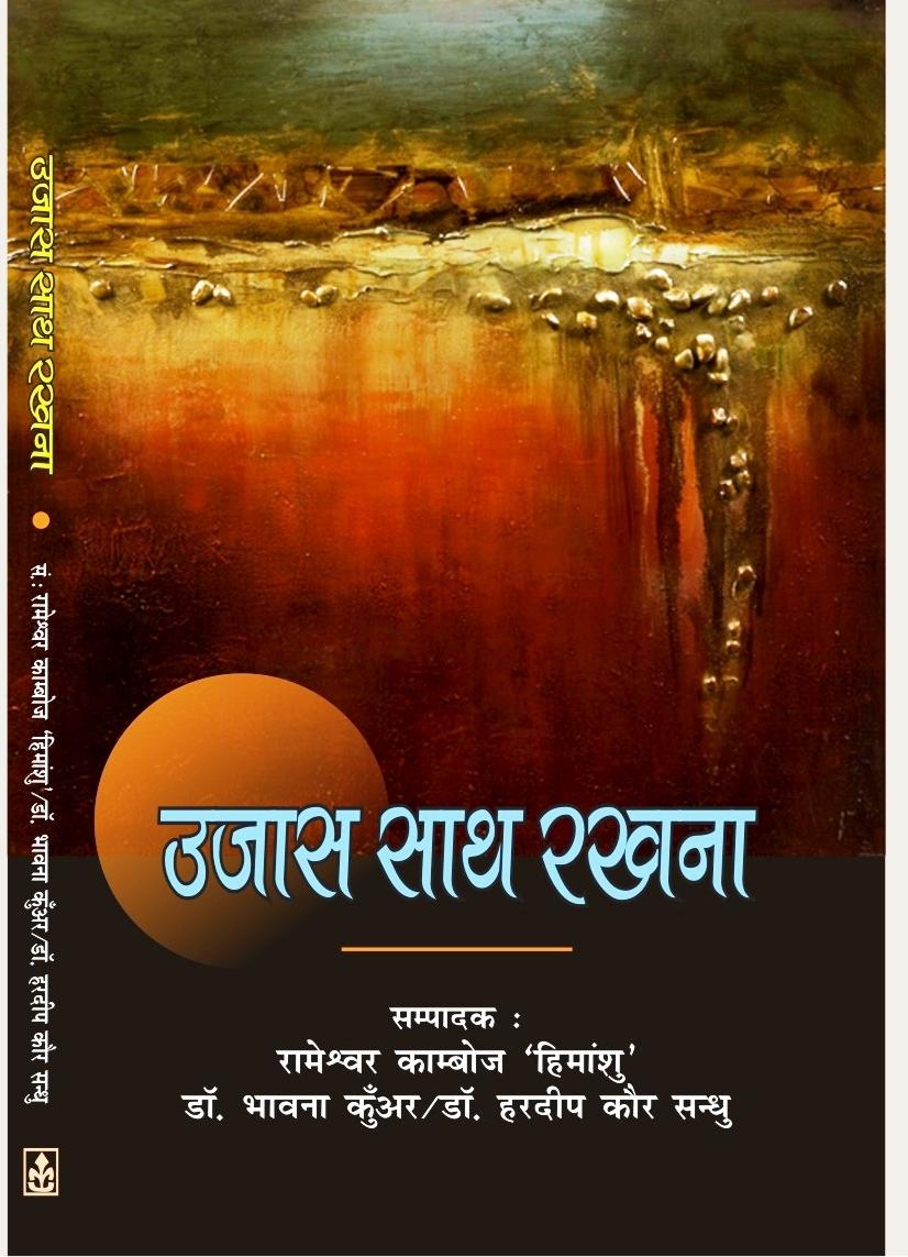 उजास साथ रखना 2013 चोका संग्रह