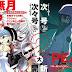 Peach-Pit de Rozen Maiden e Minazuki de Heaven's Lost Property lançam novo mangá