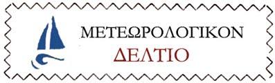 ΜΕΤΕΩΡΟΛΟΓΙΚΟΝ ΔΕΛΤΙΟΝ