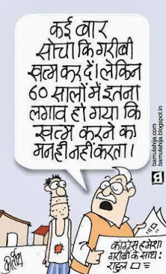 rahul gandhi cartoon, congress cartoon, poverty cartoon, poorman, cartoons on politics, indian political cartoon, political humor