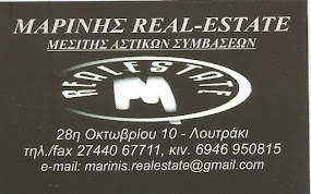 ΜΑΡΙΝΗΣ  REAL - ESTATE