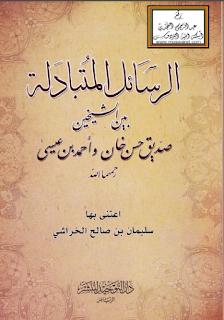 الرسائل المتبادلة بين صديق حسن خان وأحمد بن عيسى