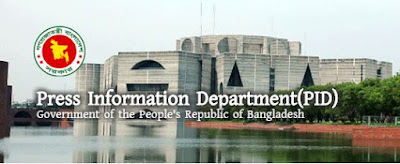 PID-Press Information Department Bangladesh Contact Number, FAX & Addresses