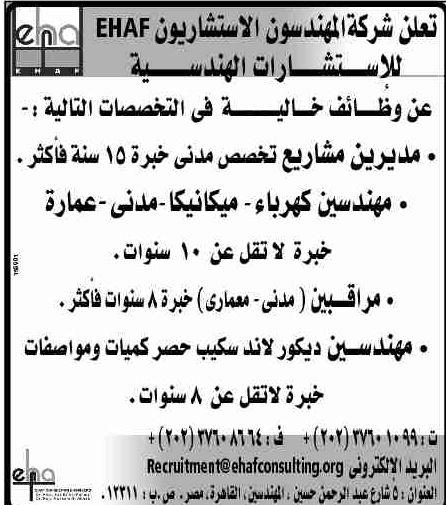 اعلانات وظائف وسيط القاهرة