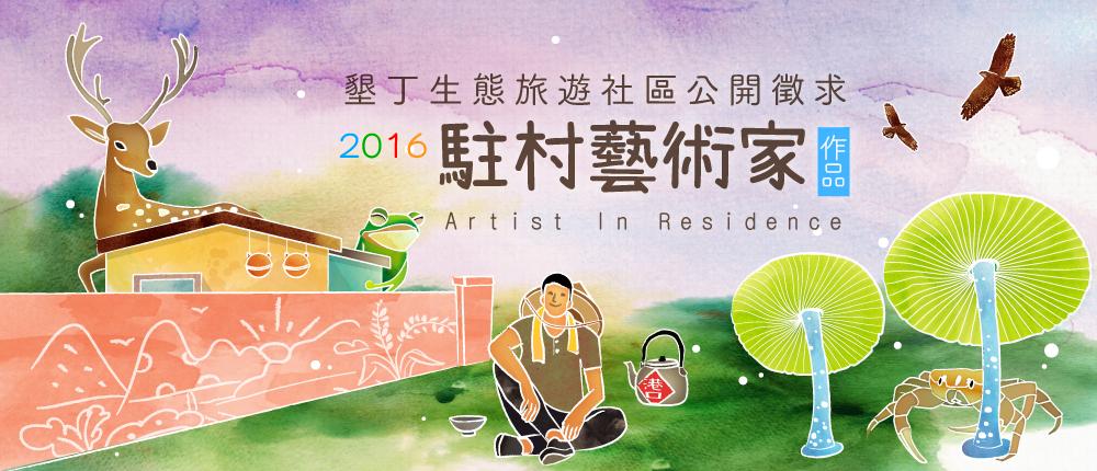 2016墾丁生態旅遊社區公開徵求駐村藝術家作品