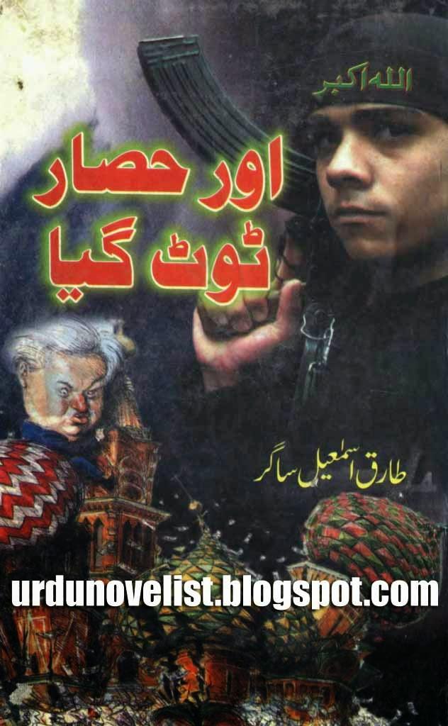 Aur Hasaar Toot Gaya By Tariq Ismail Sagar