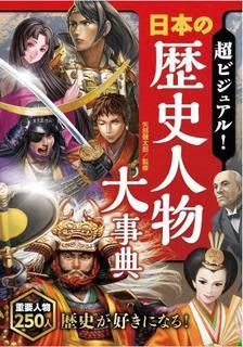 [矢部健太郎] 超ビジュアル! 日本の歴史人物大事典