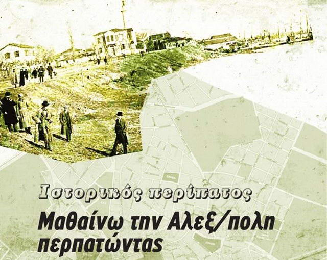 """Ιστορικός περίπατος """"Μαθαίνω την Αλεξανδρούπολη περπατώντας"""""""