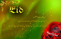 Eid-Crads-Greetings-Wallpaper