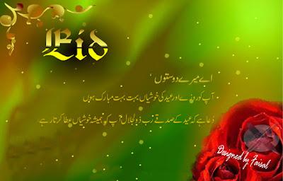 Eid-Crads-Greetings-Wallpaper