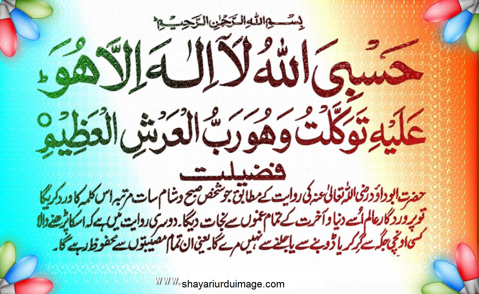 shayari urdu images urdu shayari with picture urdu shayari wallpaper love shayari urdu sad love